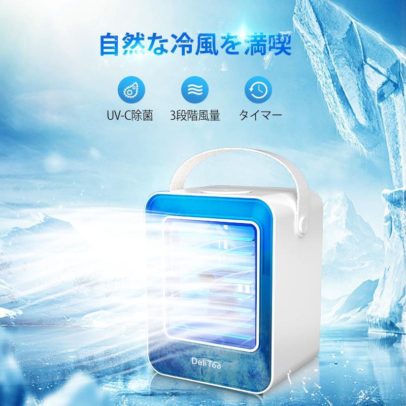 【12%OFFクーポン】冷風扇 扇風機 ミニ冷風機 USB給電 卓上冷風機 軽音 ミニクーラー 3段階 タイマー機能付き UV除菌ライト(B1ARF03ZLB)|yumenomori|03