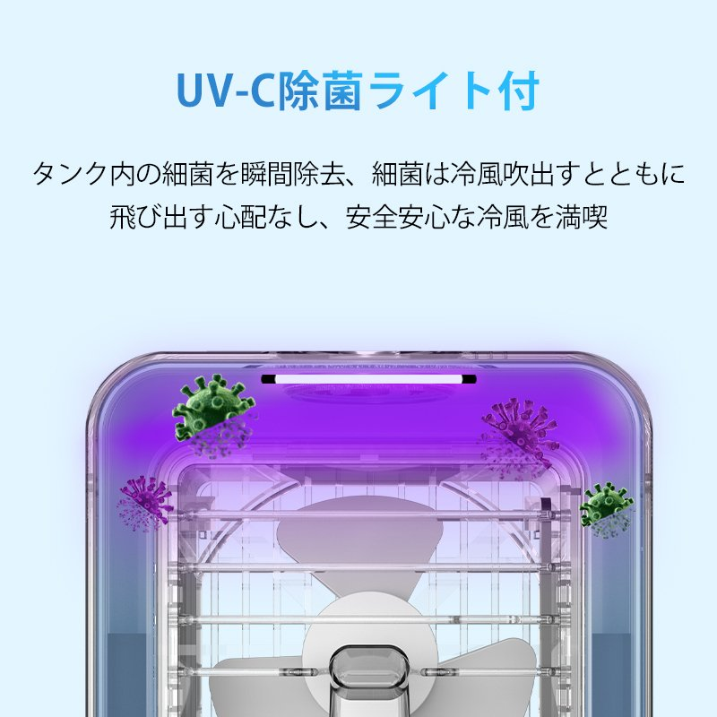【12%OFFクーポン】冷風扇 扇風機 ミニ冷風機 USB給電 卓上冷風機 軽音 ミニクーラー 3段階 タイマー機能付き UV除菌ライト(B1ARF03ZLB)|yumenomori|06