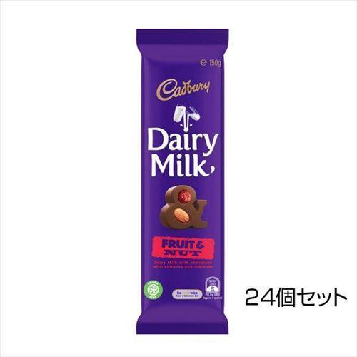 キャドバリー デイリーミルクチョコレート フルーツ&ナッツ 150g×24個セット (APIs) (軽税)