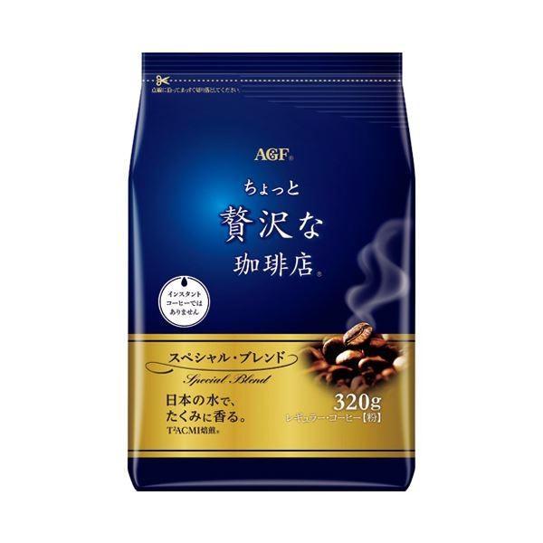 (まとめ)味の素AGF ちょっと贅沢な珈琲スペシャルブレンド320g〔×30セット〕