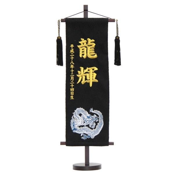 名前旗[黒地名物裂/金糸刺繍文字][特中]スタンド付き[高さ56cm]名前・生年月日入り[14sg]五月人形