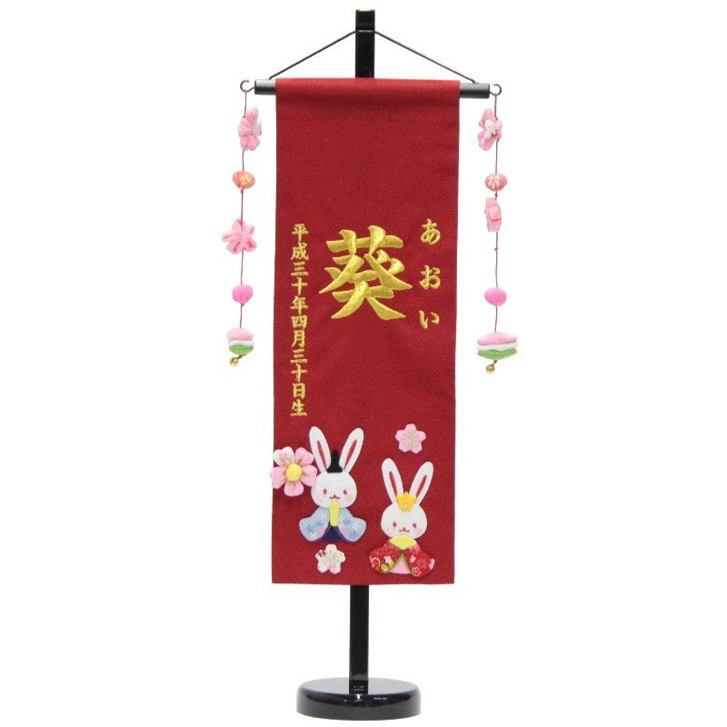 【名前旗】押絵うさぎ雛赤【特中】高さ56cm 18name-yo-3【金糸刺繍名入れ】