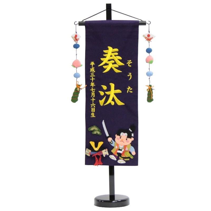 名前旗 桃太郎兜(紫) 中 高さ56cm 18name-yo-5 黄色糸刺繍名入れ