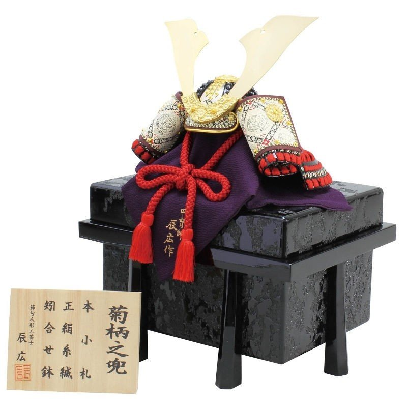五月人形 辰広 「菊柄之兜」 兜 単品 櫃付き幅33cm[fz-29-21]