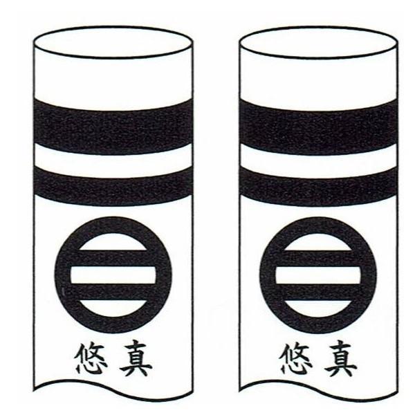 [東旭][鯉のぼり]吹流し用[同一家紋][同一名前]両面・黒[2.5m以上][tk-F5b]