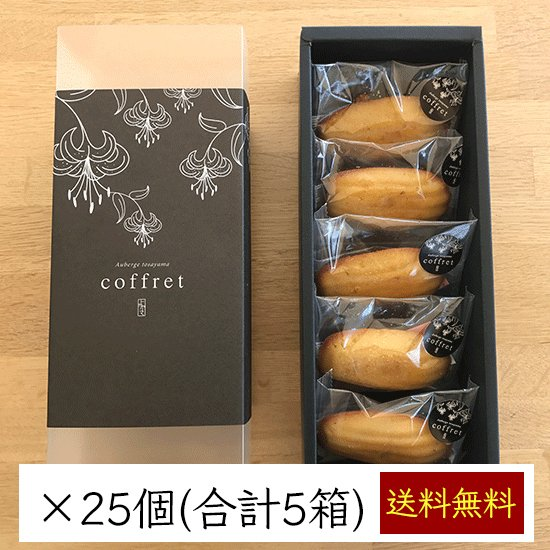 【送料無料】ゆずのマドレーヌセット 5箱 [ 土佐山産のゆず使用(栽培期間中農薬不使用)]|yumesanchi
