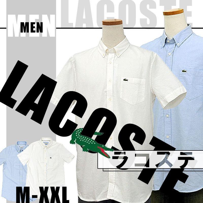 ラコステ シャツ 半袖 メンズ オックスフォードシャツ  カジュアルシャツ ブランド 2021年 春 大きいサイズ LACOSTE  #la-ch4975-51|yumesse