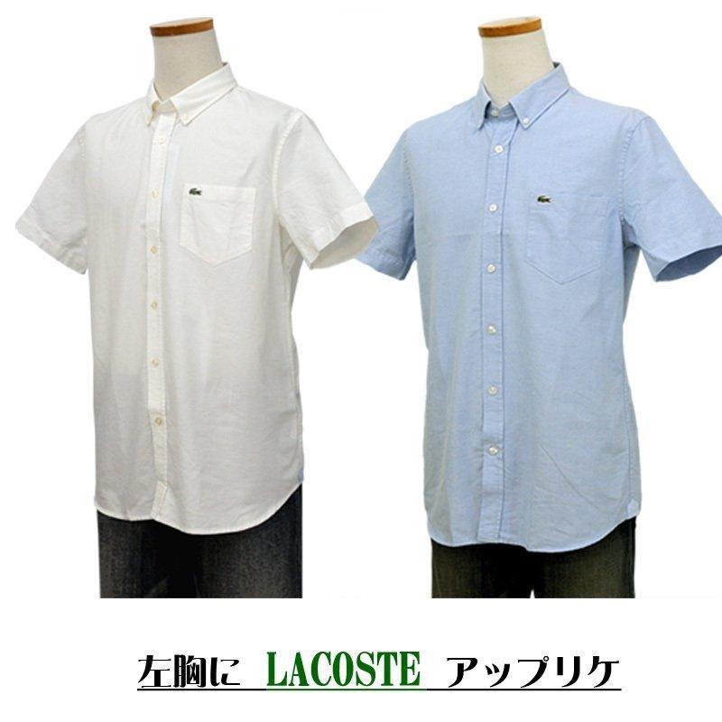 ラコステ シャツ 半袖 メンズ オックスフォードシャツ  カジュアルシャツ ブランド 2021年 春 大きいサイズ LACOSTE  #la-ch4975-51|yumesse|03