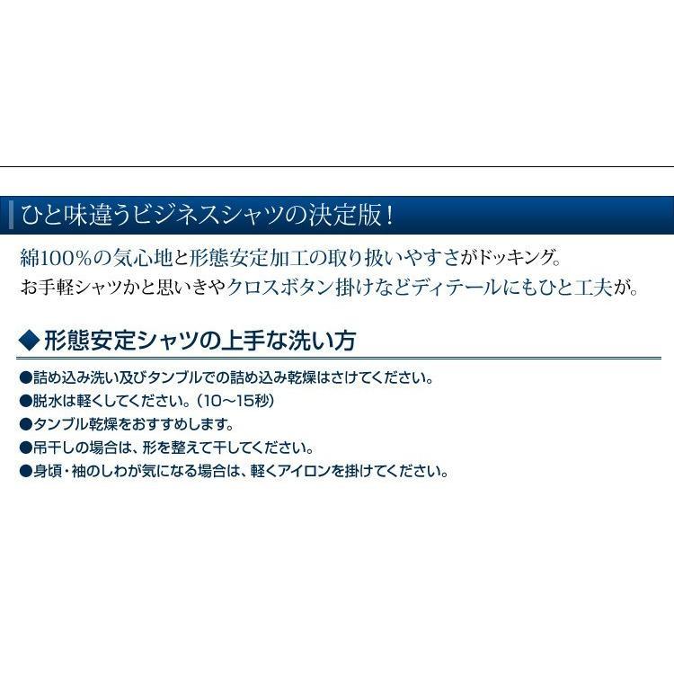 レノマ ワイシャツ カッターシャツ メンズ 長袖 ビジネス形態安定 白 綿100% ged-100(U.P renoma)|yumesse|03