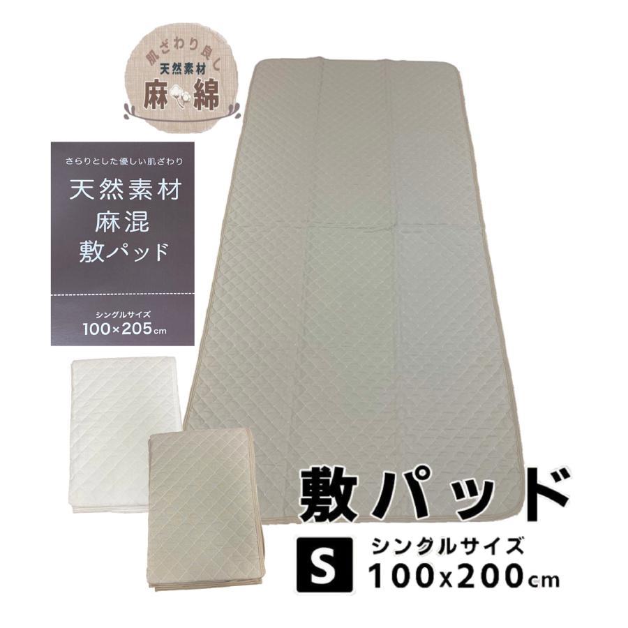 敷きパッド シングル 100×200cm 麻×綿 シングルサイズ 敷パッド S 丸洗いOK ベッドパット yumesse