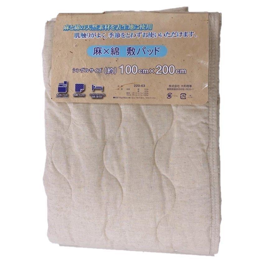 敷きパッド シングル 100×200cm 麻×綿 シングルサイズ 敷パッド S 丸洗いOK ベッドパット yumesse 02
