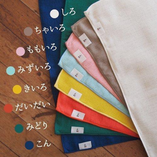 cumuco クムコ 和晒 ガーゼ ハンカチ 25×25cm 綿100% 日本製 無地 シンプル カラフル 三河木綿 選べる8色|yumesse|12