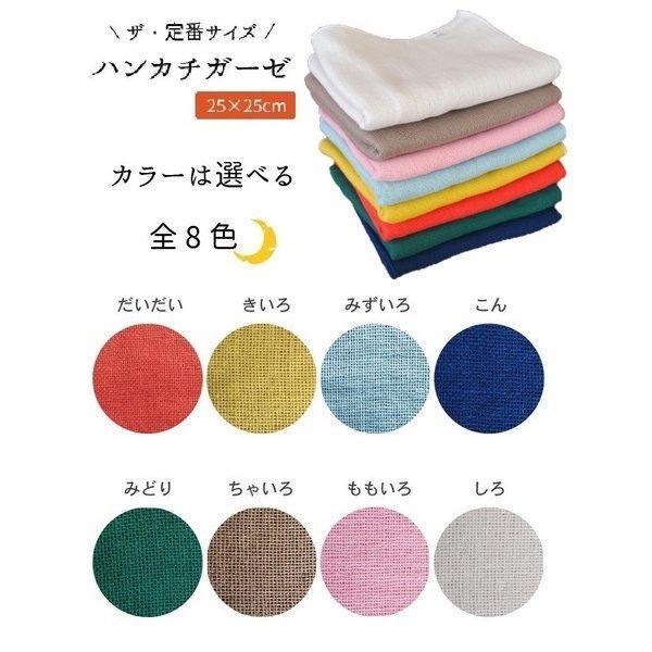 cumuco クムコ 和晒 ガーゼ ハンカチ 25×25cm 綿100% 日本製 無地 シンプル カラフル 三河木綿 選べる8色|yumesse|14
