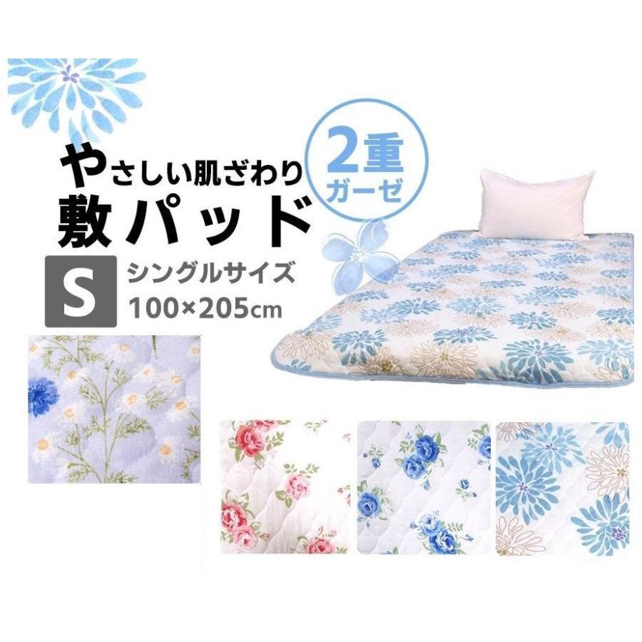 敷きパッド シングル 100×205cm 二重ガーゼ シングルサイズ 花柄 敷パッド S ガーゼ生地 肌にやさしいガーゼ素材 丸洗いOK ベッドパット yumesse