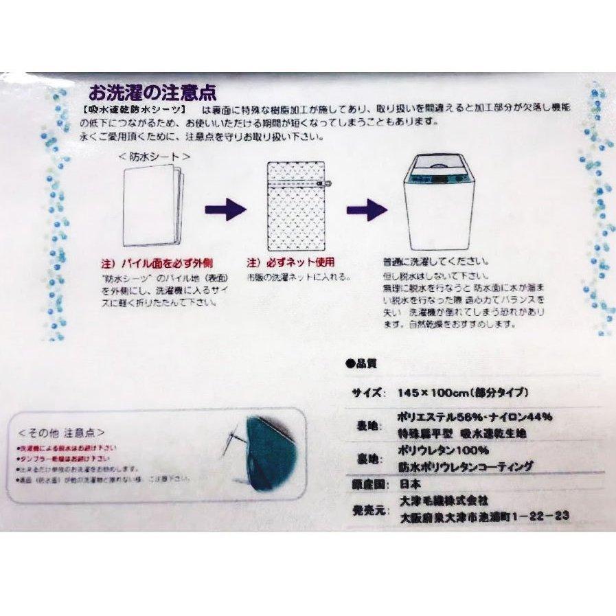 防水シーツ おねしょシーツ シングル 介護 吸水速乾 日本製 赤ちゃん ペット 犬 猫 145×100cm 部分タイプ|yumesse|11
