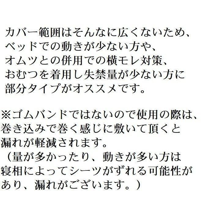 防水シーツ おねしょシーツ シングル 介護 吸水速乾 日本製 赤ちゃん ペット 犬 猫 145×100cm 部分タイプ|yumesse|13