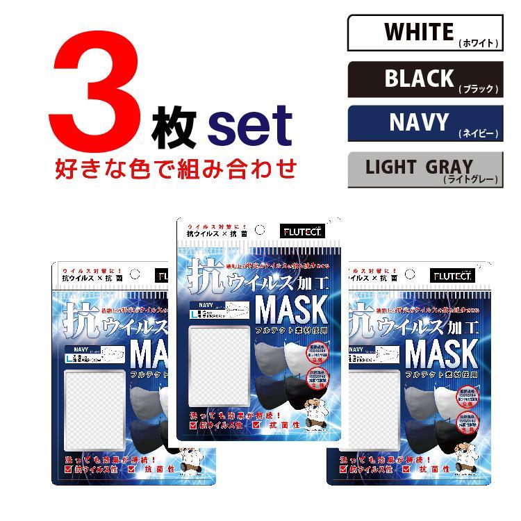 洗えるマスク 抗ウイルス 抗菌加工 吸汗速乾 3層布製 4色(白、黒、グレー、ネイビー)から選べる3枚組 花粉99%カット メンズ レディース|yumesse|11
