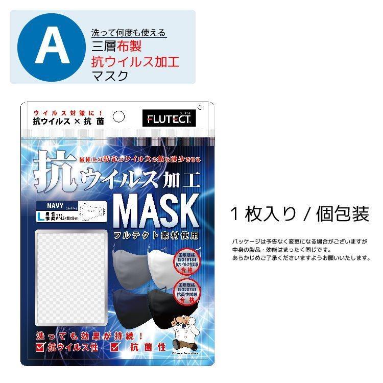 洗える 布マスク(抗ウイルス 抗菌 フルテクト加工マスク3枚組)+不織布マスク50枚入 花粉 立体 吸汗速乾 ※不織布マスクはフルテクト加工しておりません yumesse 10