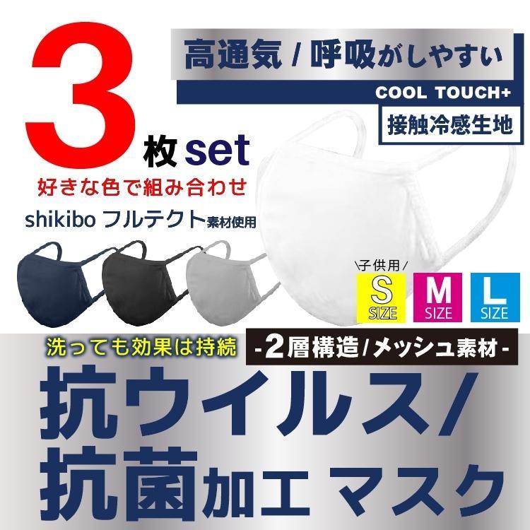 ひんやり 接触冷感 マスク 夏用 洗える 抗ウイルス 抗菌加工 4色(白、黒、グレー、ネイビー)から選べる3枚組 大人用 子供用|yumesse