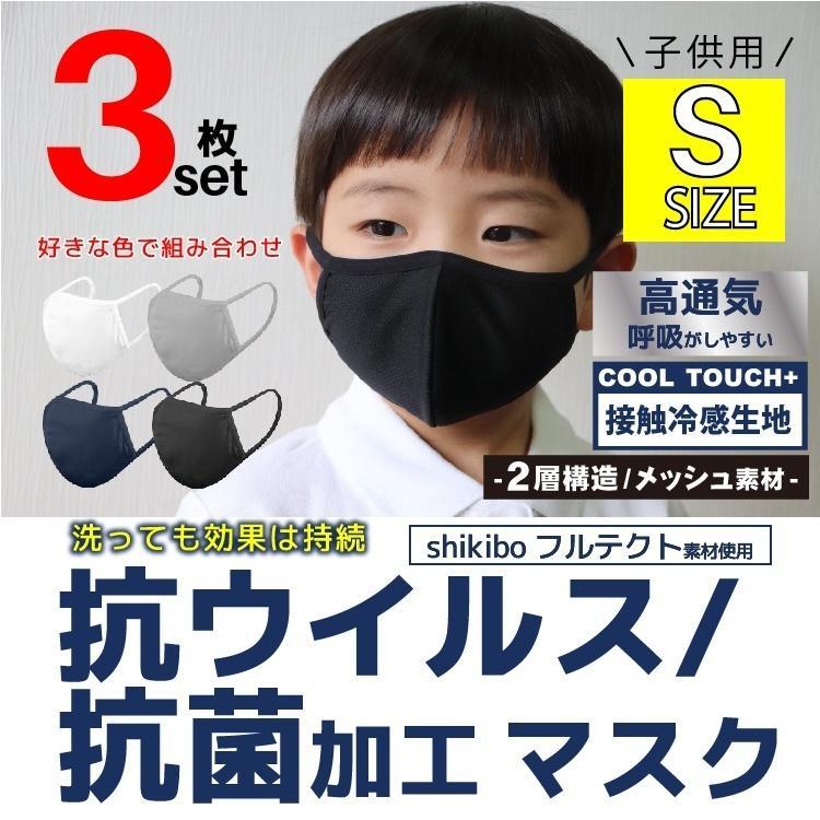 子供用 接触冷感 マスク ひんやり夏用 クール 洗える 抗ウイルス 抗菌加工 4色(白、黒、グレー、ネイビー)から選べる3枚組|yumesse