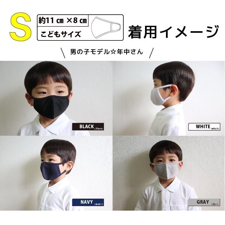 子供用 接触冷感 マスク ひんやり夏用 クール 洗える 抗ウイルス 抗菌加工 4色(白、黒、グレー、ネイビー)から選べる3枚組|yumesse|04