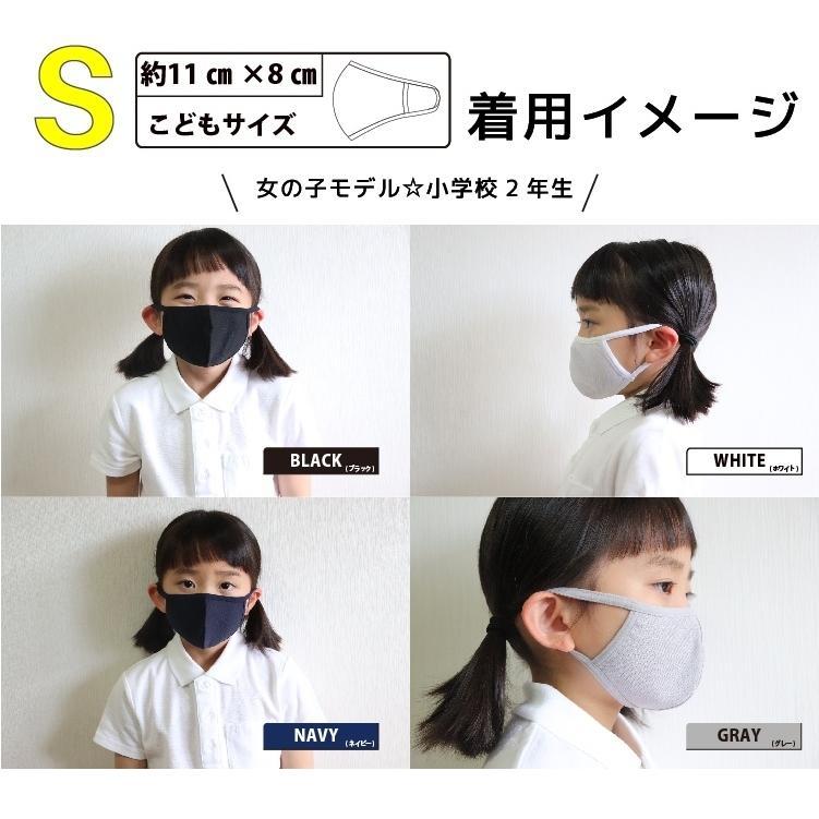 子供用 接触冷感 マスク ひんやり夏用 クール 洗える 抗ウイルス 抗菌加工 4色(白、黒、グレー、ネイビー)から選べる3枚組|yumesse|05