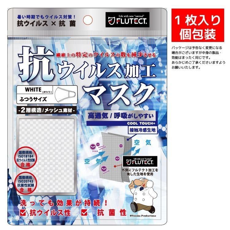 子供用 接触冷感 マスク ひんやり夏用 クール 洗える 抗ウイルス 抗菌加工 4色(白、黒、グレー、ネイビー)から選べる3枚組|yumesse|10