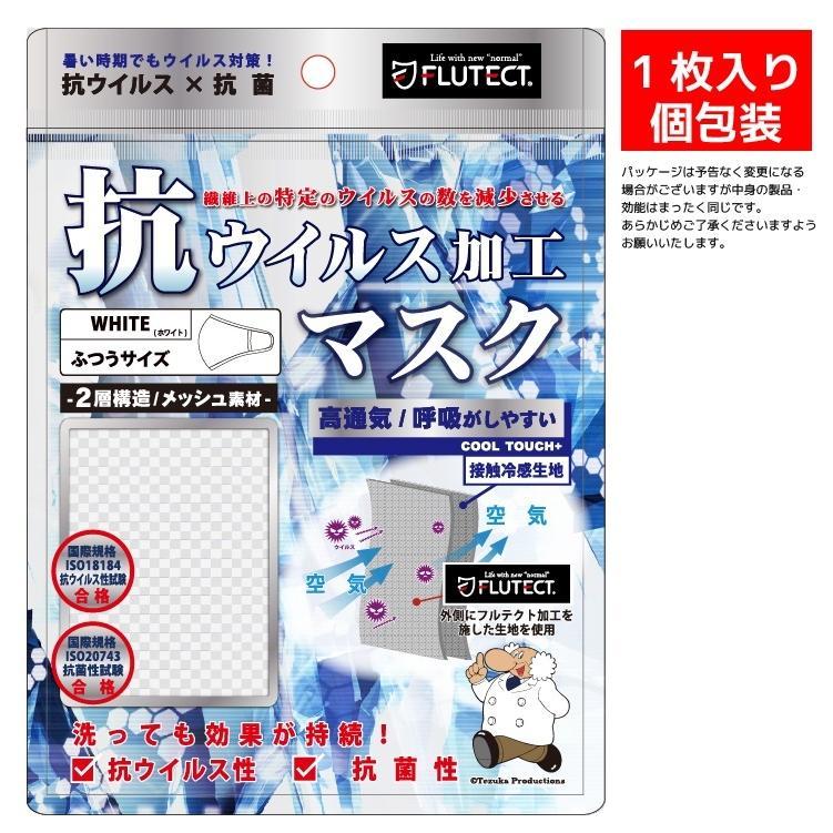 ひんやり 接触冷感 マスク 夏用 洗える 抗ウイルス 抗菌加工 4色(白、黒、グレー、ネイビー)から選べる3枚組 大人用 子供用|yumesse|13