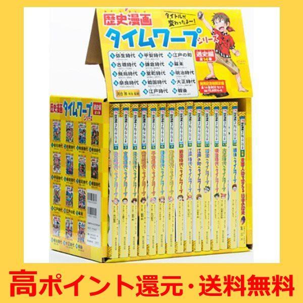 卸売り 歴史漫画タイムワープシリーズ 現品 通史編 全14巻