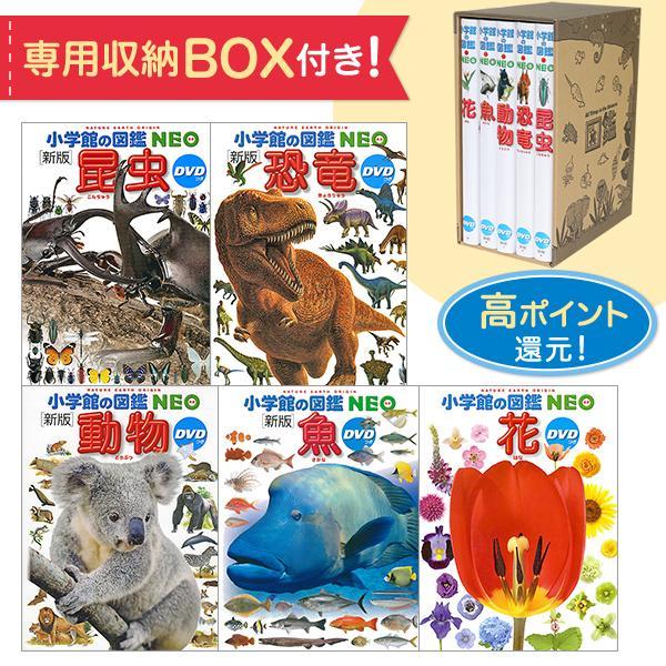 小学館の図鑑NEO 期間限定今なら送料無料 専用BOX付きセット 初売り 動物 昆虫 花 恐竜 魚