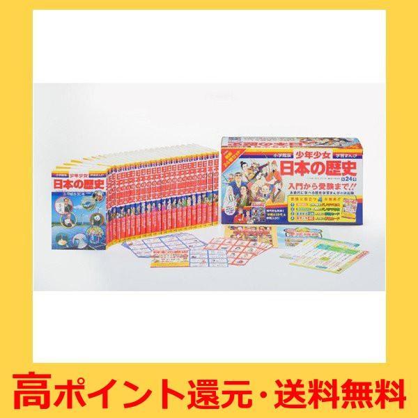 学習まんが少年少女 売却 日本の歴史 最新24巻セット セール価格
