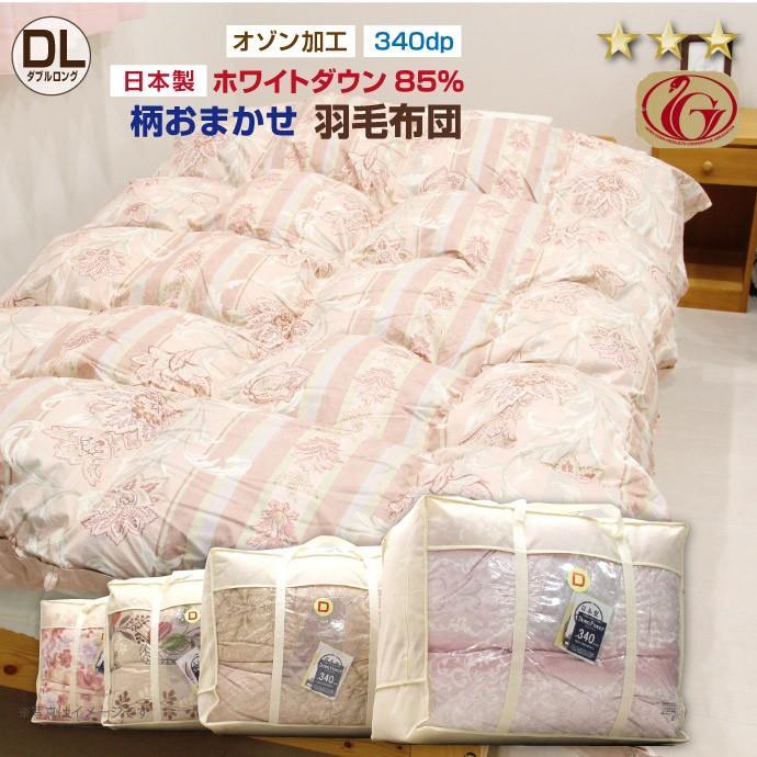 羽毛布団 ダブルサイズ 約190×210cm おまかせ柄【ニューゴールドラベル】送料無料 安心の日本製 ダックダウン85%