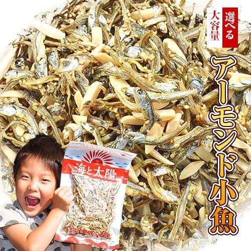 アーモンドフィッシュ アーモンド小魚  320g おつまみ  送料無料 あーもんど yummy39