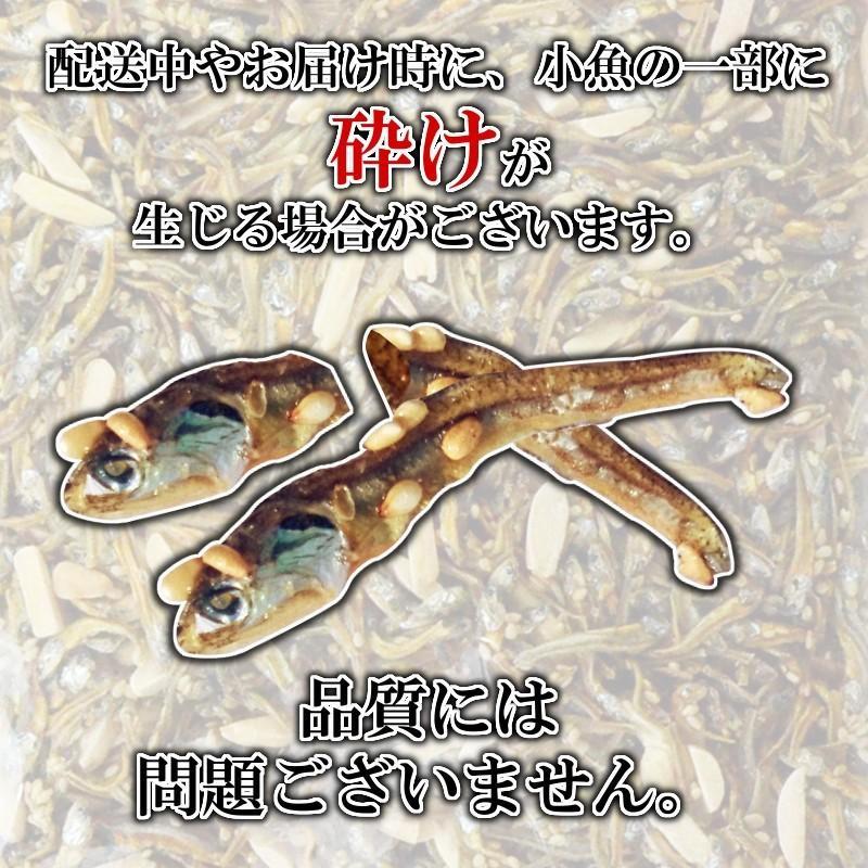 アーモンドフィッシュ アーモンド小魚  320g おつまみ  送料無料 あーもんど yummy39 08