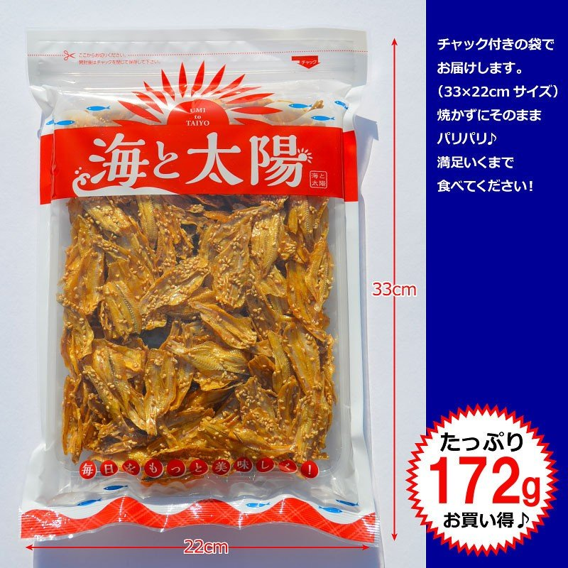 <いわしせんべい172g> 鰯 イワシ カルシウム おやつ おつまみ|yummy39|03