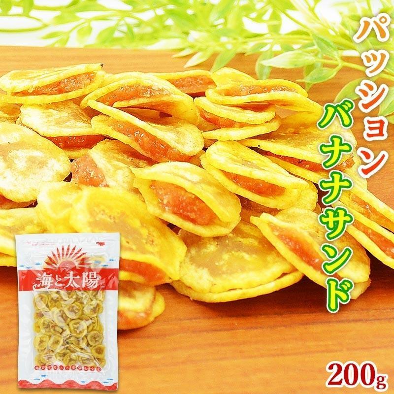 バナナチップス <パッションバナナサンド 200g> タマリンド パッションフルーツ トロピカル ばなな ココナッツオイル|yummy39