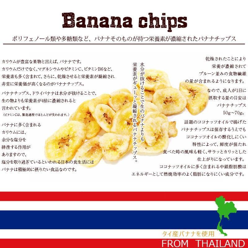 バナナチップス <パッションバナナサンド 200g> タマリンド パッションフルーツ トロピカル ばなな ココナッツオイル|yummy39|04
