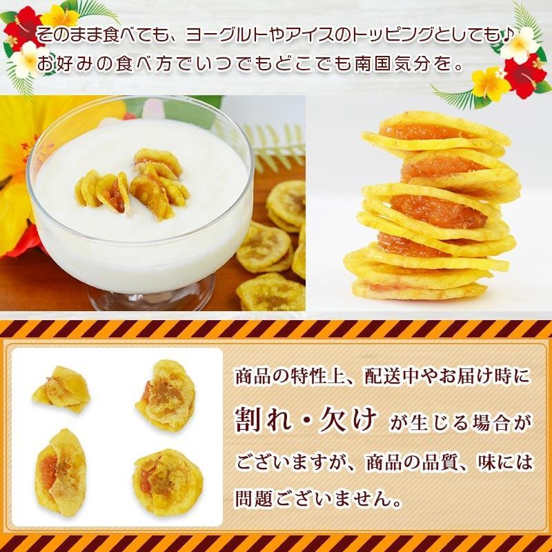 バナナチップス <パッションバナナサンド 200g> タマリンド パッションフルーツ トロピカル ばなな ココナッツオイル|yummy39|07