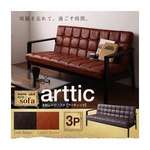 (送料無料)木肘レトロソファ(arttic)アーティック3P(1保)