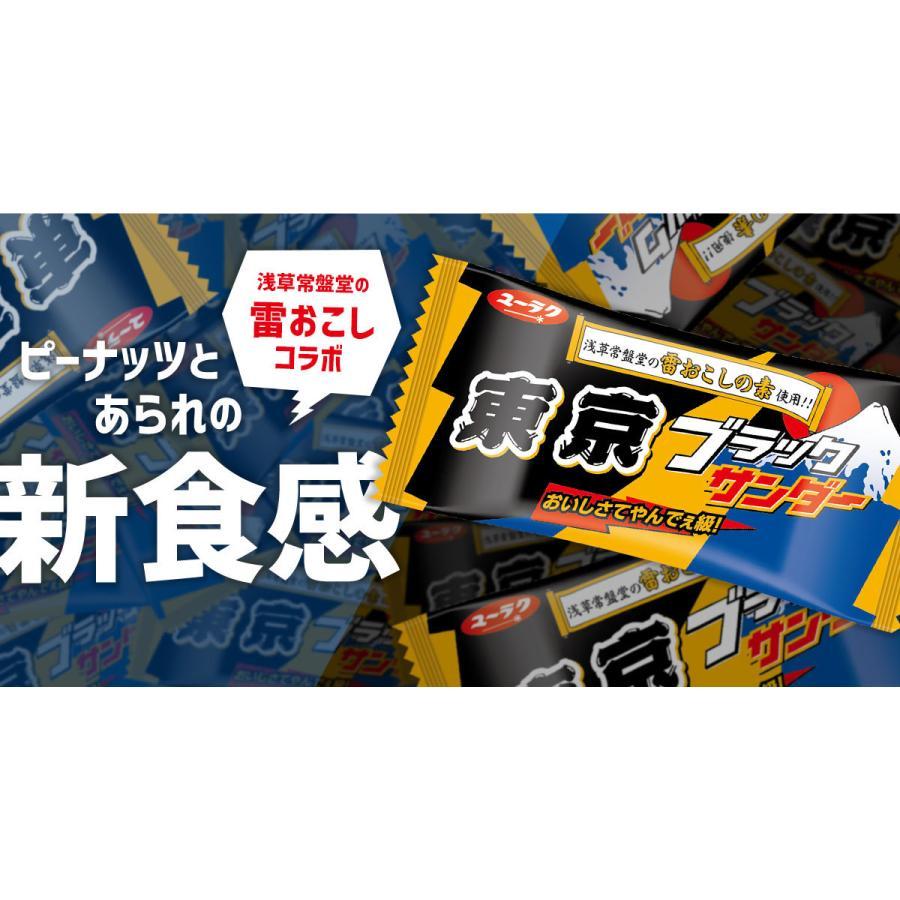 東京土産売場・ネット通販限定 ホワイトデー 2021 東京ブラックサンダー 標準 1箱15本入 チョコ プチギフト 義理 お返し かわいい 子供 ホワイトデーのお返し yurakuseika 02