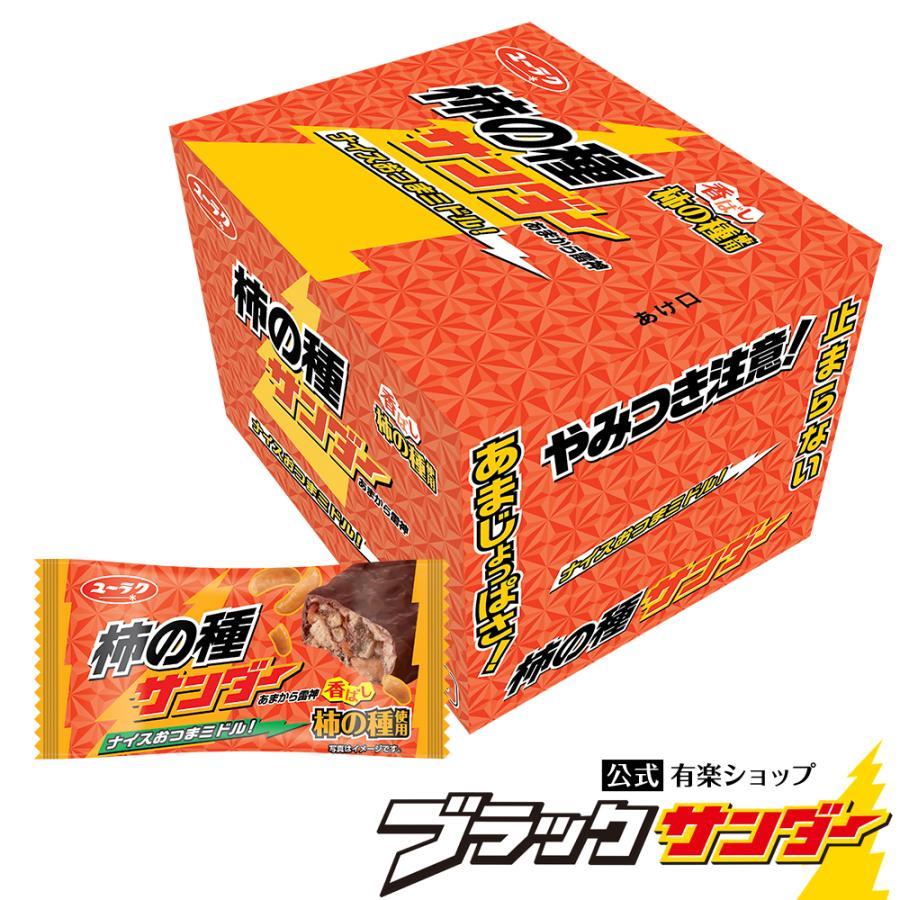 柿の種サンダー 1箱20本入 2021 母の日 プレゼント 花以外 実用的 チョコ プチギフト スイーツ お菓子 ギフト ブラック サンダー 個包装 yurakuseika