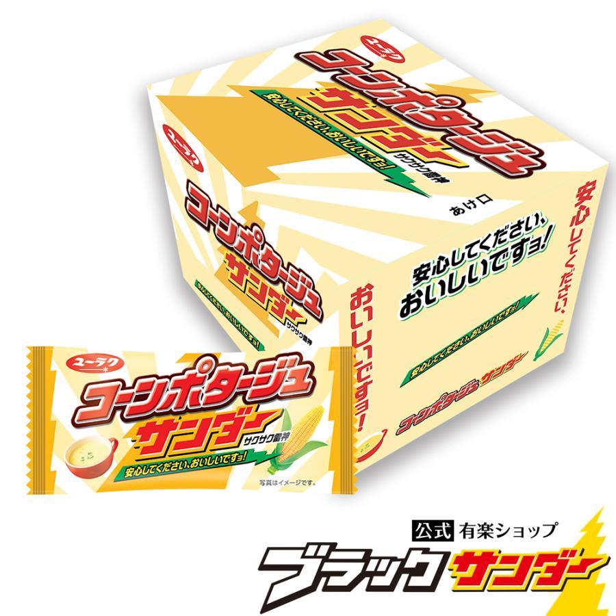 コーンポタージュサンダー 1箱20本入 2021 母の日 プレゼント 花以外 実用的 チョコ プチギフト スイーツ お菓子 ギフト ブラック サンダー 個包装|yurakuseika