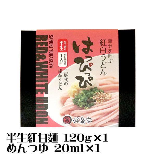 讃岐うどん 半生 讃想 紅白うどん はっぴっぴ 1人前 つゆ付 ご自宅 在宅 個包装 yurakuya-udon 02