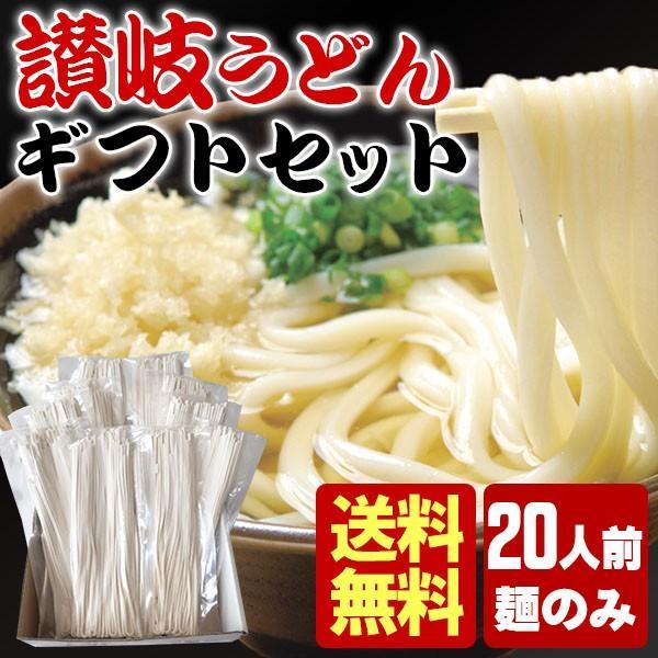 讃岐うどん ギフト 送料無料 20人前 200g×10袋 麺セット|yurakuya-udon