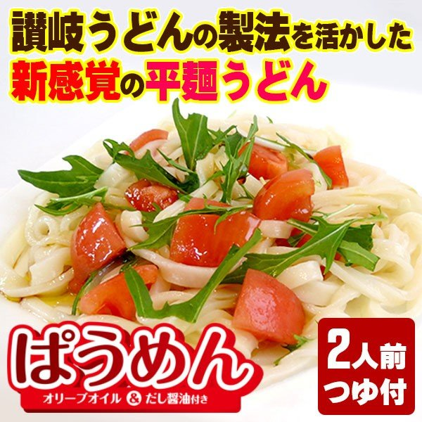 讃岐うどん 半生 平麺 ぱうめん 2人前 つゆ付 ご自宅 在宅 yurakuya-udon
