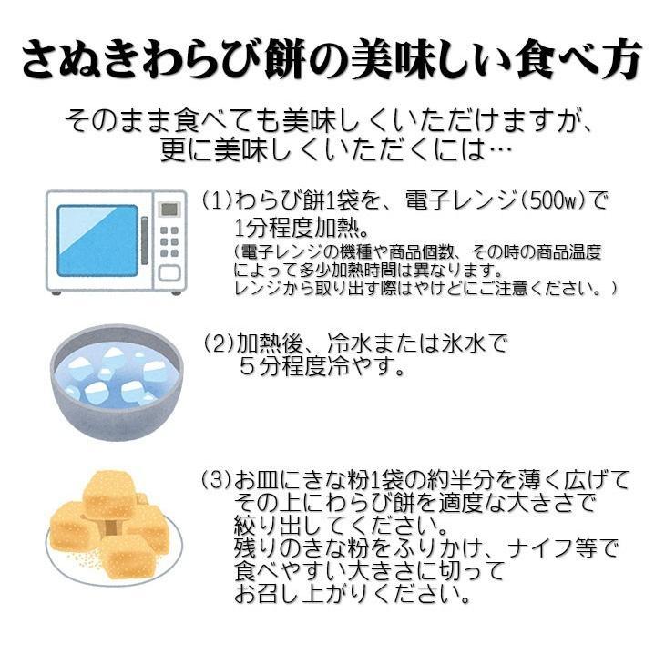 香川の老舗和菓子かねすえ わらび餅 パックタイプ 225g×2袋 お取り寄せ スイーツ|yurakuya-udon|03