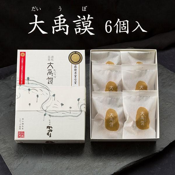 香川の老舗和菓子かねすえ 大禹謨 だいうぼ 6個入り 和菓子 お取り寄せ スイーツ|yurakuya-udon
