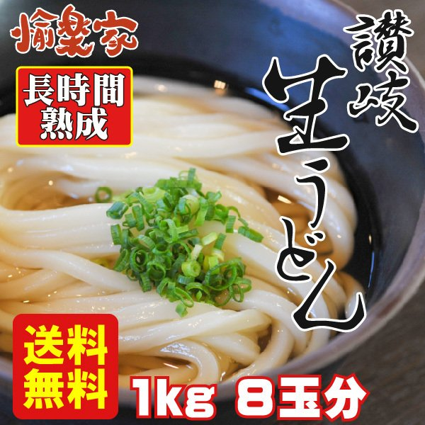 冷凍 生うどん 讃岐うどん 1kg 8玉分 ゆらくや|yurakuya-udon