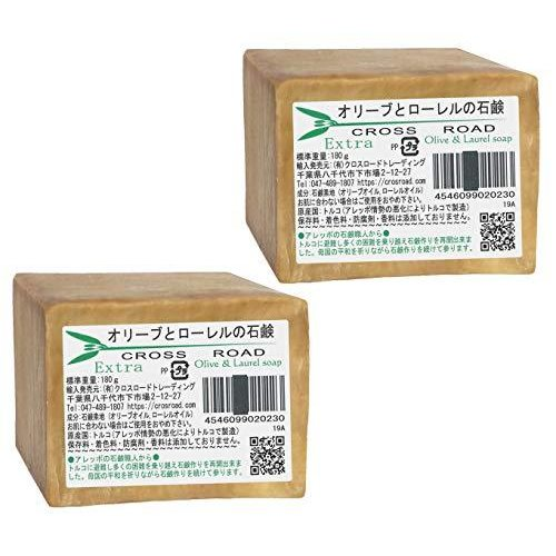 オリーブとローレルの石鹸(エキストラ)2個セット [並行輸入品]|yurando1112
