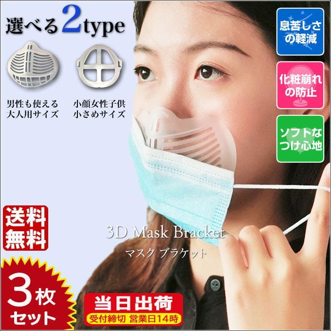 マスクブラケット 3枚セット マスクインナーサポート 洗える 繰り返し使える 息がしやすい 呼吸確保 マスクガード ムレ対策 蒸れ防止 在庫あり 当日出荷|yuria
